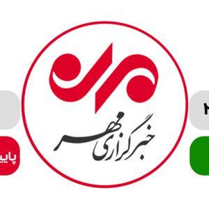 ریپورتاژ مهر نیوز