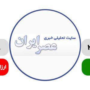 خرید ریپورتاژ عصر ایران