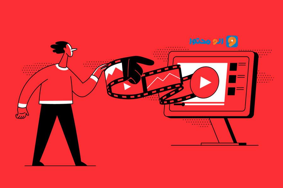 تولید محتوا برای youtube