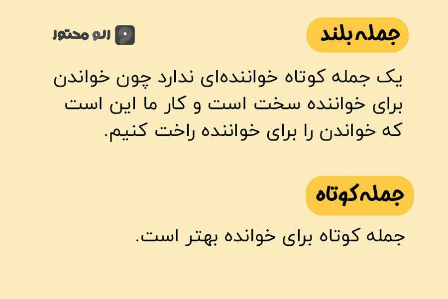جملات کوتاه در وبلاگ خواندنی