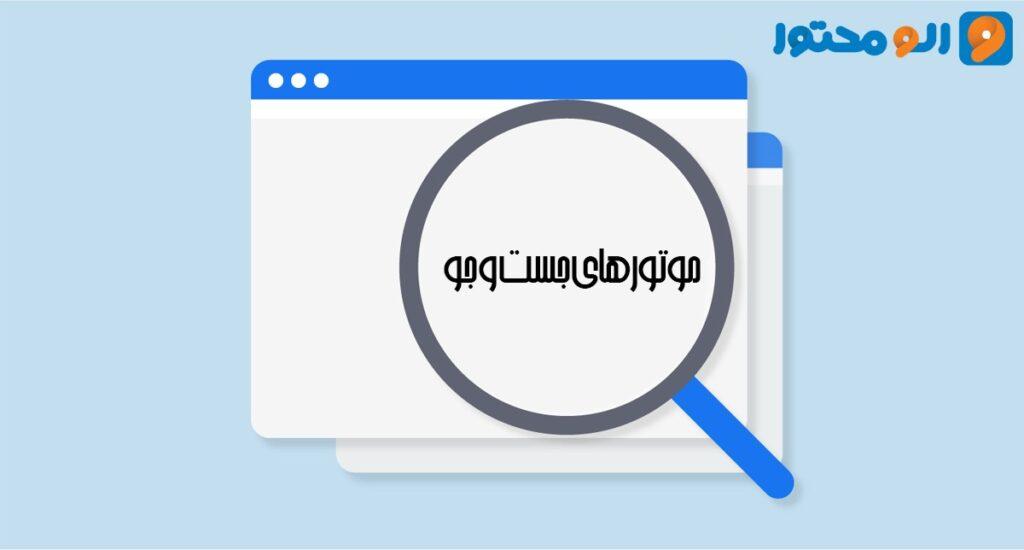 بهینه سازی سایت برای موتورهای جست و جو