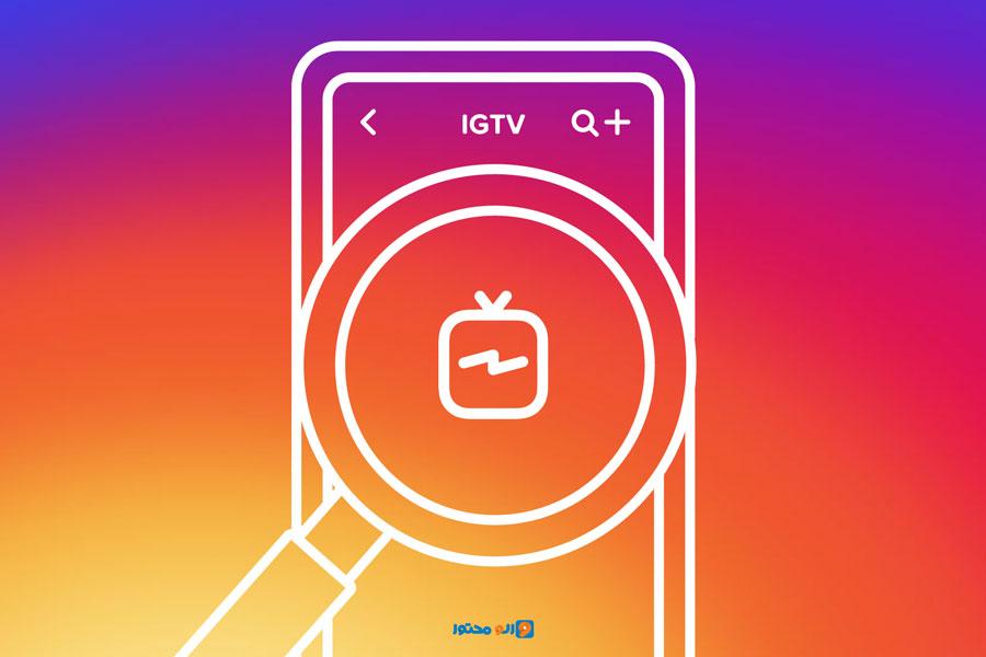 چگونه کانال IGTVخود را ایجاد کنید :